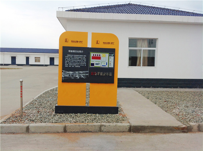 中石化华北增压站导视系统设计
