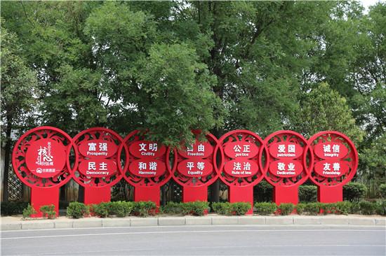 华旅游集团核心价值观标识制作