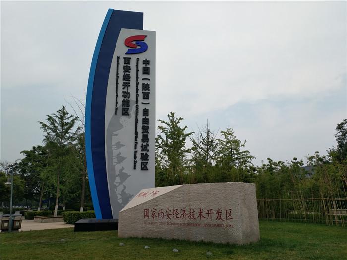 陕西自由贸易区精神堡垒设计