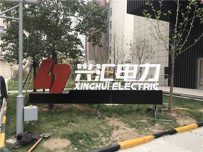 兴汇电力标识牌制作