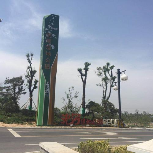 滨河湿地公园精神堡垒设计