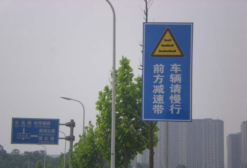 交通安全标识牌