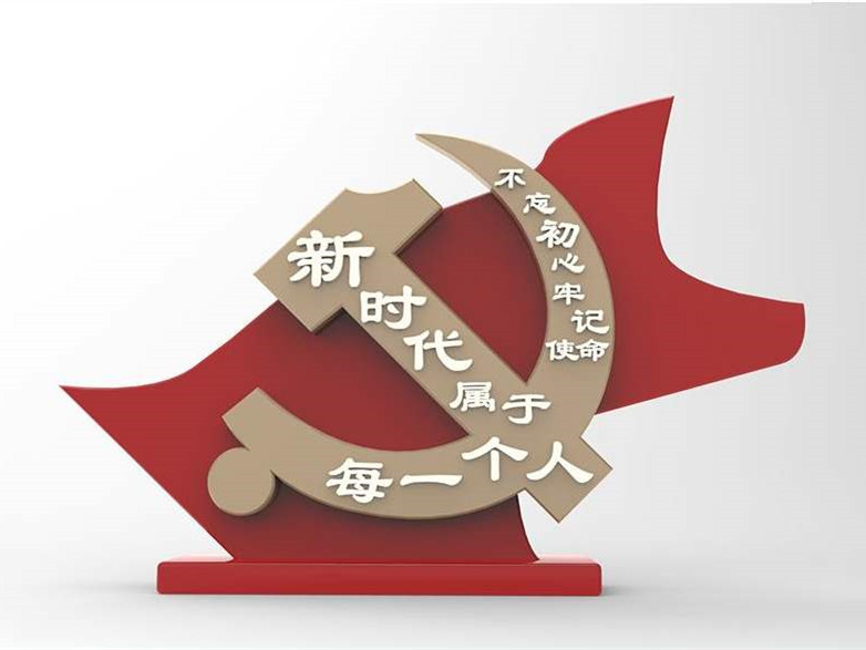 党建标识设计