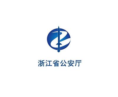 浙江省公安厅