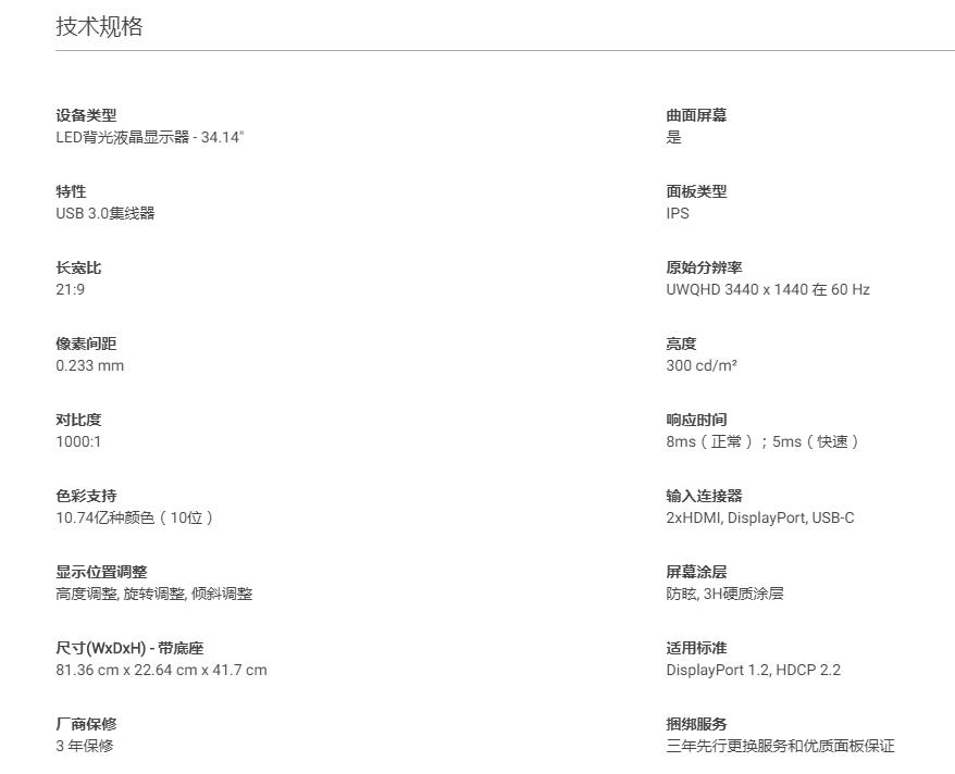 杭州DELL戴尔显示器