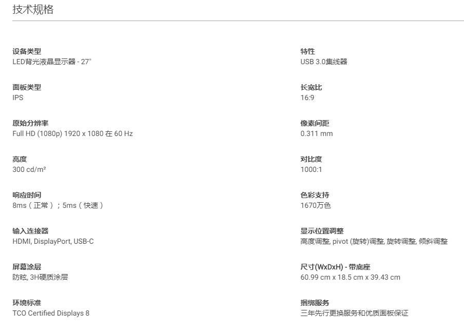 杭州戴尔DELL显示器/P2719H
