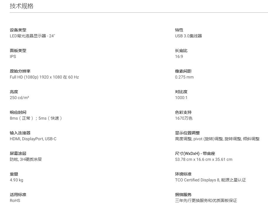 杭州戴尔DELL显示器/P2419H