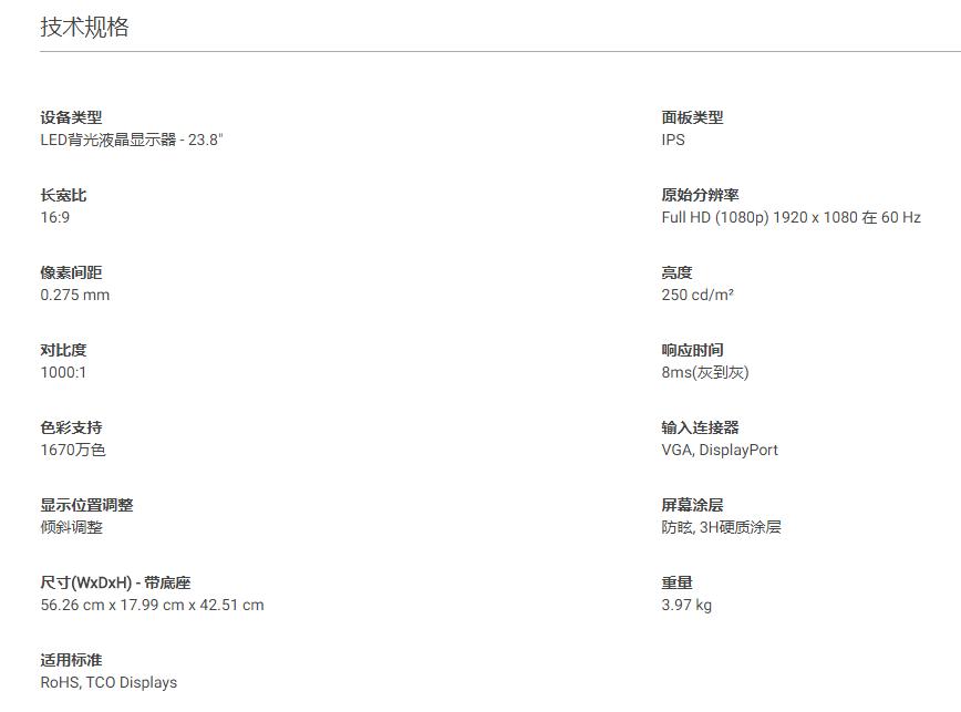 杭州戴尔Dell显示器| E2417H 24英寸