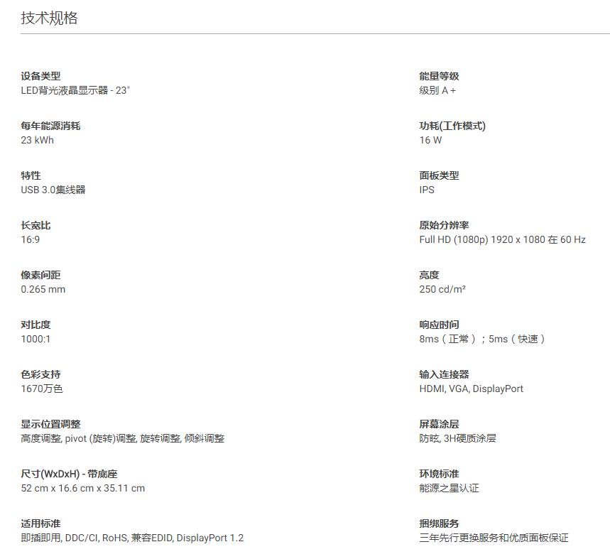 杭州戴尔显示器P2319H 23英寸