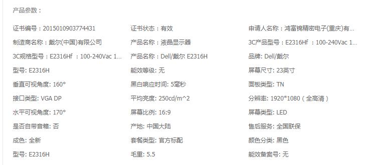 杭州戴尔Del显示器E2318H 23英寸