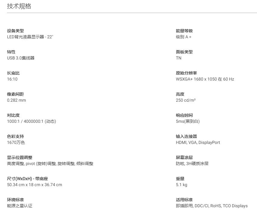 杭州戴尔DELL显示器/P2217H 21.5英寸