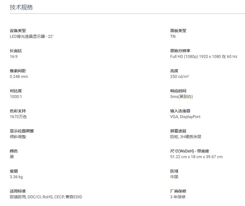 杭州戴尔DELL显示器/E2216H