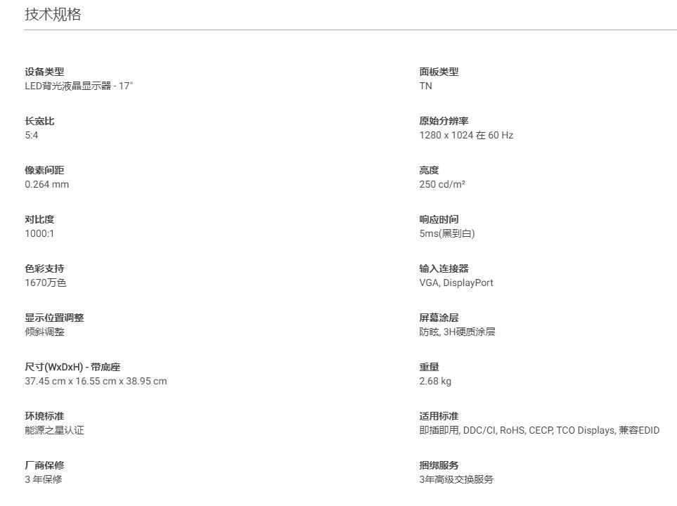杭州戴尔DELL显示器/E1715S