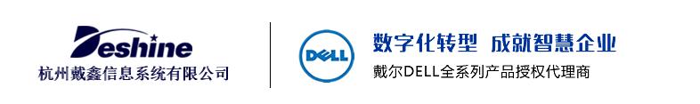杭州戴尔服务器公司