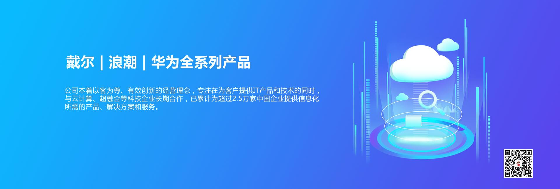 杭州戴尔服务器