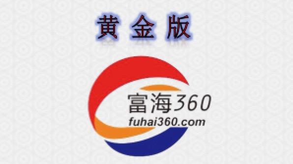 富海360黄金版(推荐购买)