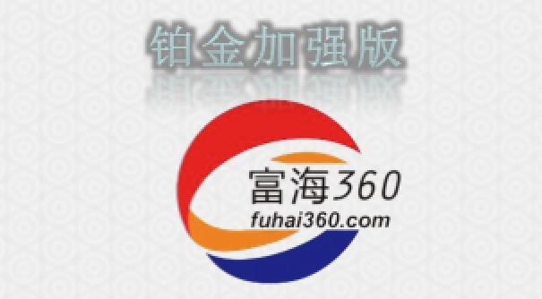 富海360铂金加强版