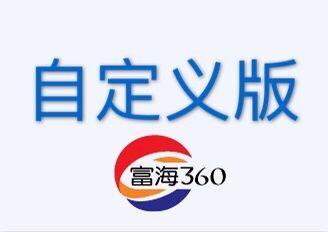 富海360自定义版
