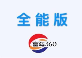 富海360全能版
