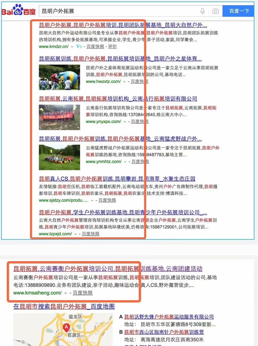"""搜""""昆明户外拓展""""排名首页的7个网站都是富海做的"""