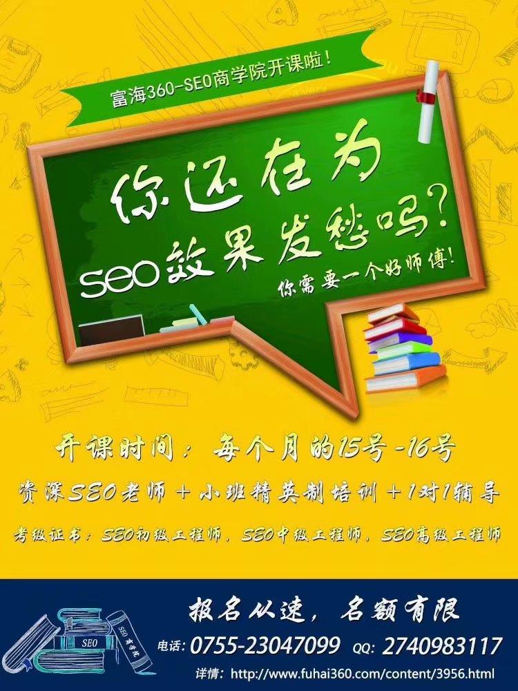 各位代理们快来报名啦—富海360-seo商学院开课啦!