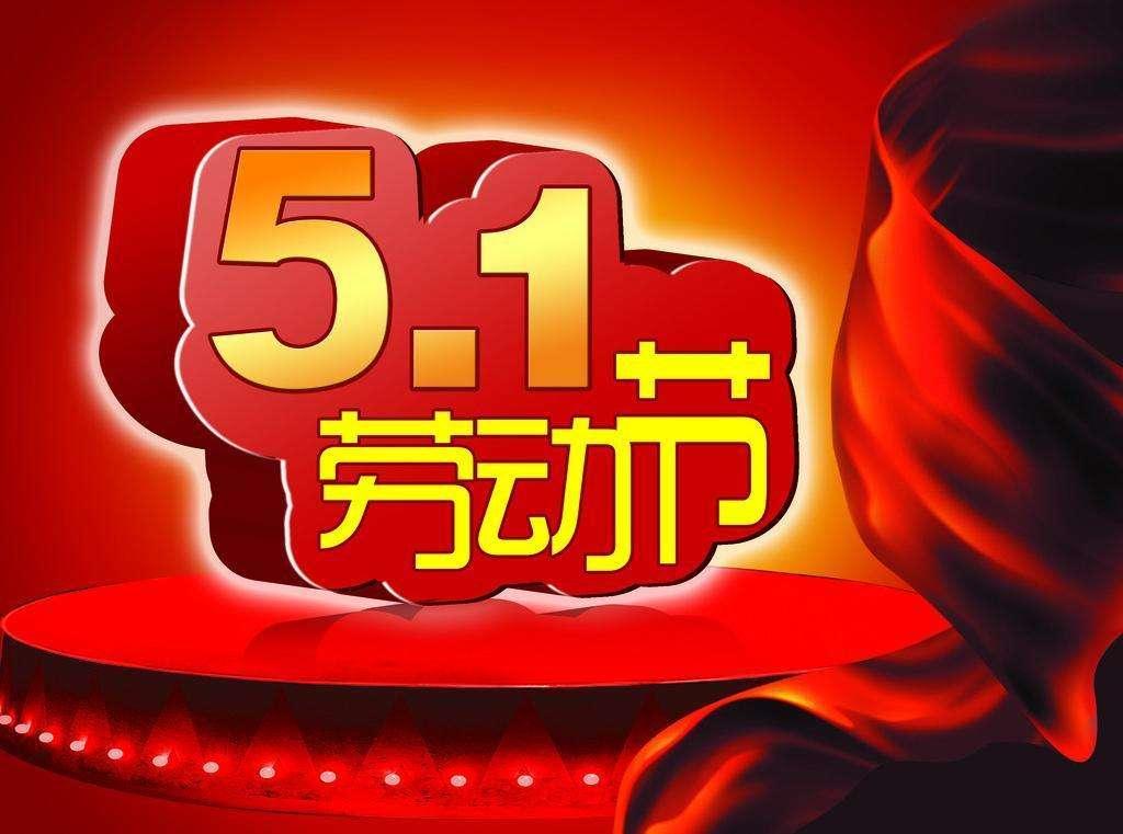 2019年富海360总部五一劳动节放假通知
