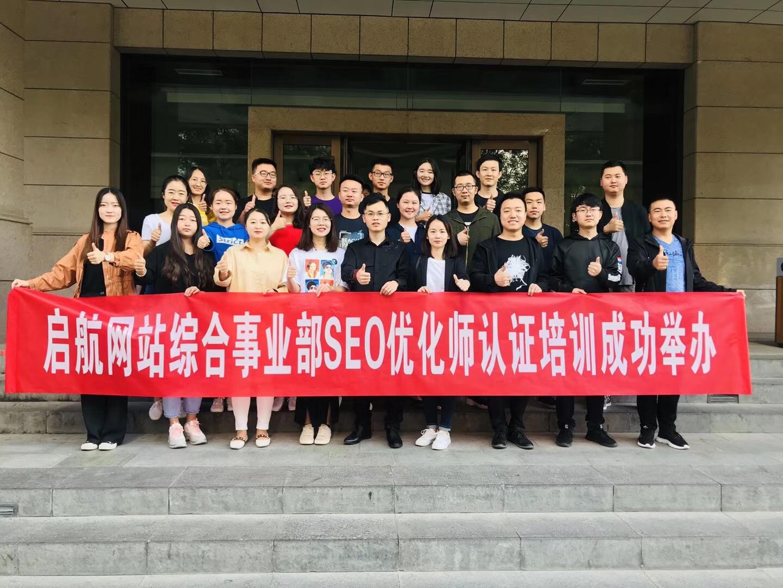 第三届SEO商学院seo优化师认证在兰圆满落幕