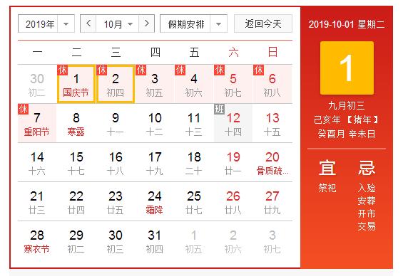 富海360总部2019年国庆节放假通知