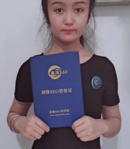 富海360-seo商学院第四期seo工程师考试集锦