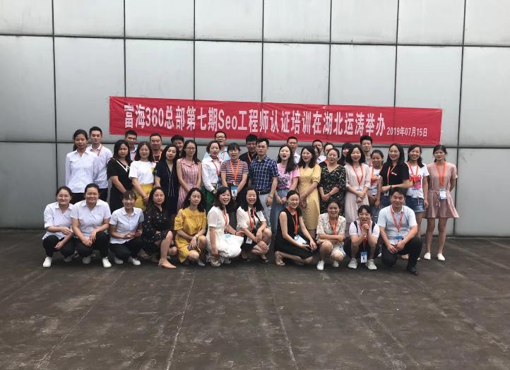 富海360-Seo商学院第七期实地培训考试集锦