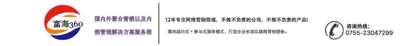 深圳东方富海360总部
