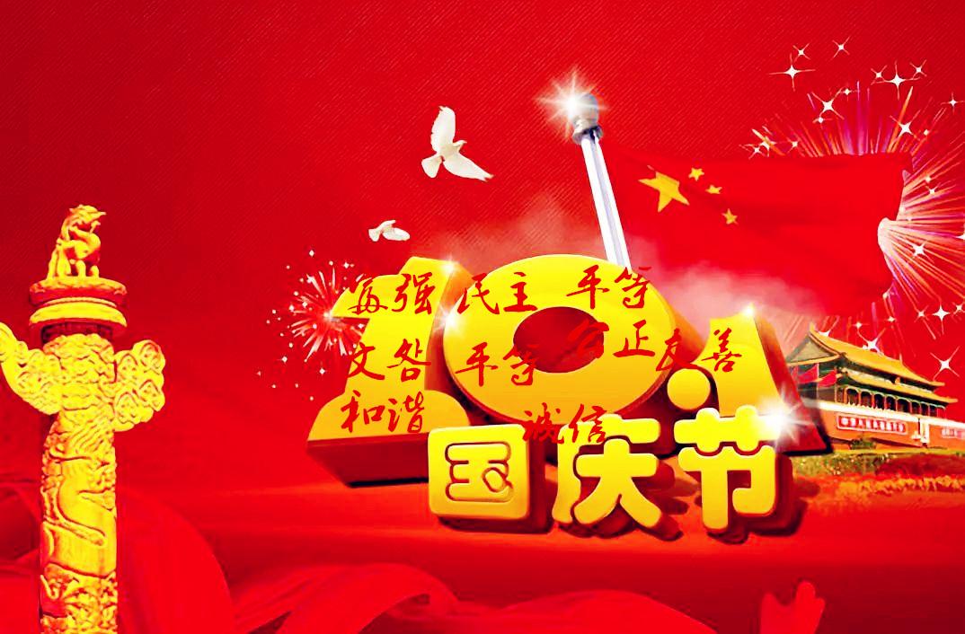2020年东方富海科技中秋国庆双节放假通知