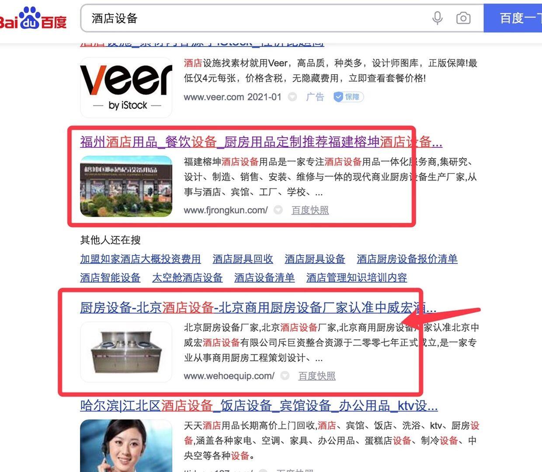 分享一波各个不同行业的seo关键词排名案例