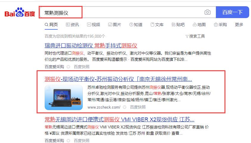 测振仪用富海360系统实现江苏省多个城市排名首页