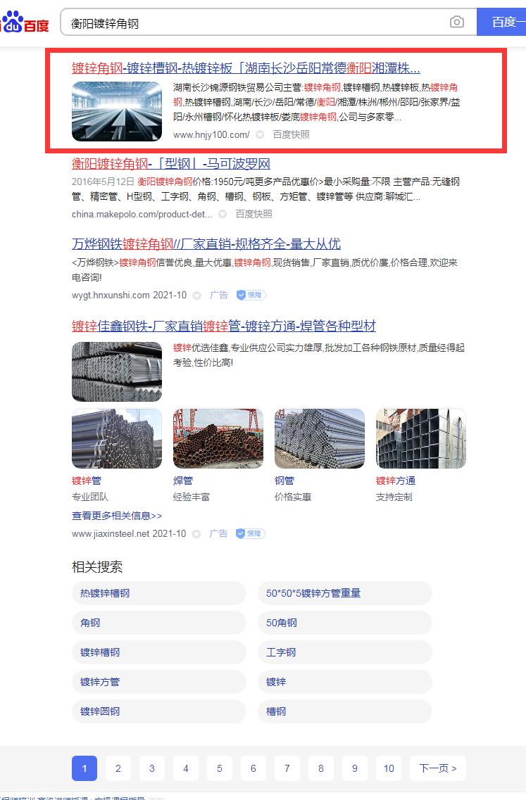镀锌角钢使用富海360系统做百度优化实现湖南省多个地级市排名