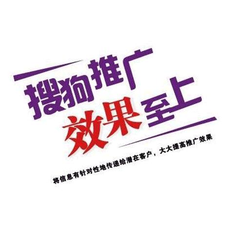 菏澤搜狗代理公司