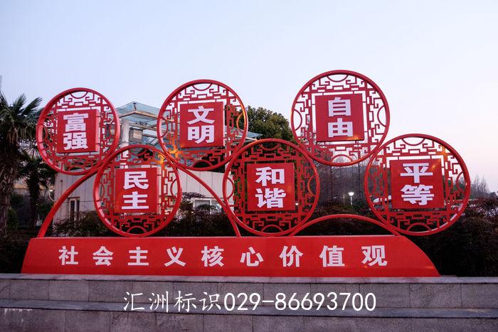 中国梦标识标牌