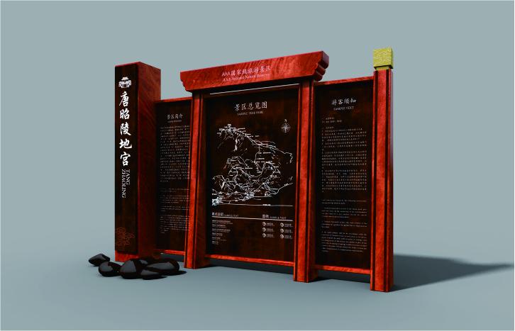 唐昭陵博物馆