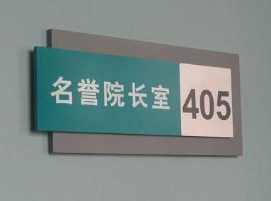 西安标识制作厂家