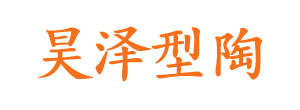 沈阳昊泽型陶建材有限公司