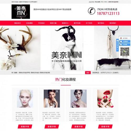 seo網站優化