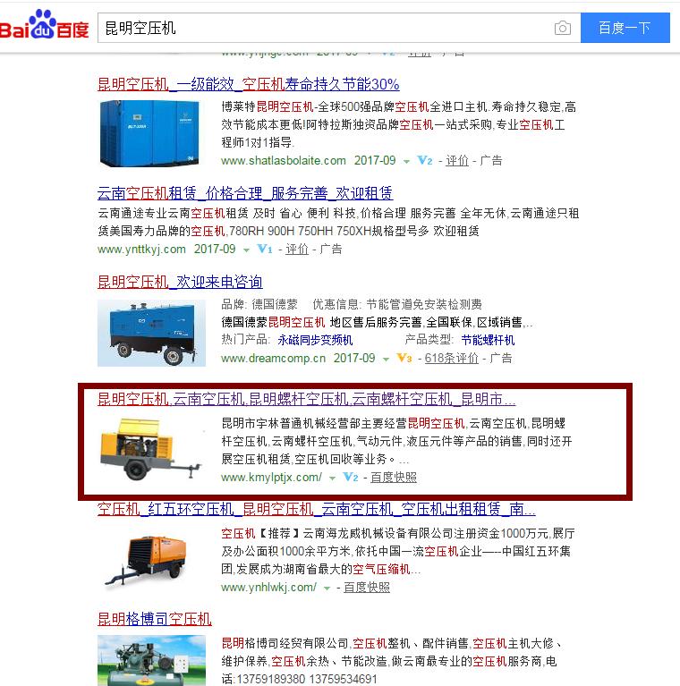 昆明網站SEO優化公司