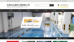 云南日达装饰工程有限公司SEO优化案例