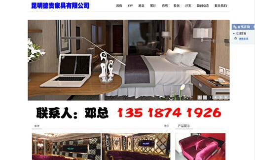 昆明德貴家具有限公司seo優化案例