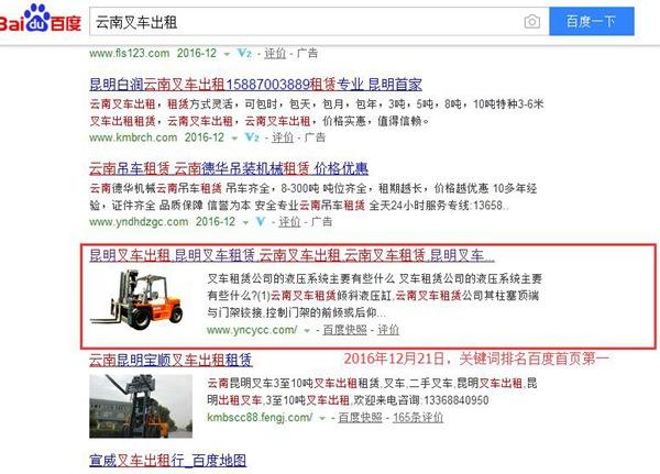 云南畴阳机械设备租赁有限公司SEO优化案例展示