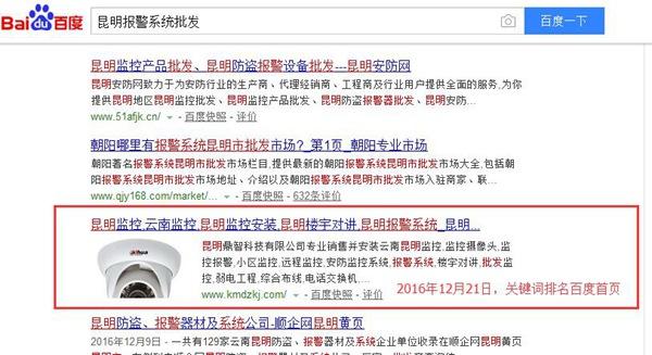 昆明鼎智科技有限公司SEO优化案例展示