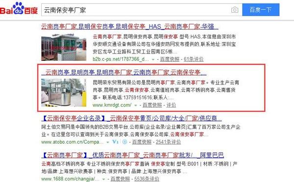 昆明荣东贸易有限公司SEO优化案例展示