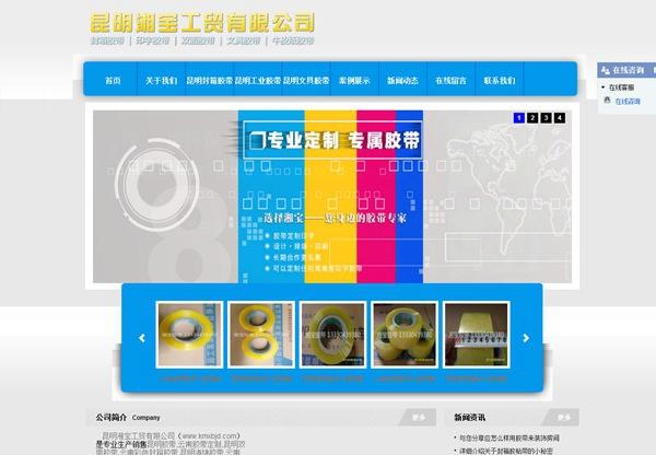 昆明湘宝工贸有限公司SEO优化案例