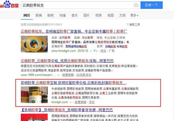 昆明湘宝工贸有限公司SEO优化案例展示