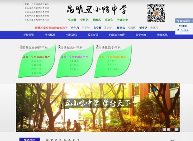 昆明市宜良县丑小鸭中学SEO优化客户感言